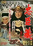 忠臣蔵 櫻花の巻・菊花の巻[DVD]
