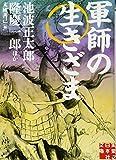 軍師の生きざま (実業之日本社文庫)