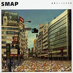 SMAPの『世界に一つだけの花』