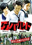 ゲバルト[DVD]