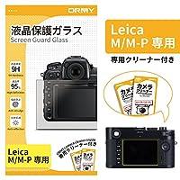 ORMY 液晶保護ガラス 液晶プロテクター 【0.33mm強化ガラス/ラウンドエッジ加工/硬度9H】 Leica用 (M/M-P用)