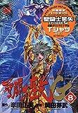 聖闘士星矢EPISODE.G (8) 【初回限定特装版】 (アキタコミックス リミテッドシリーズ)