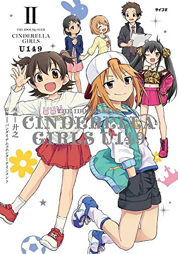 THE IDOLM@STER CINDERELLA GIRLS U149(2) (サイコミ)