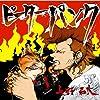 昭和50年11月19日(Bonus Punk)