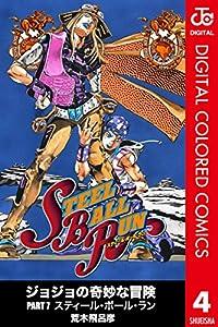 ジョジョの奇妙な冒険 第7部 カラー版 4巻 表紙画像
