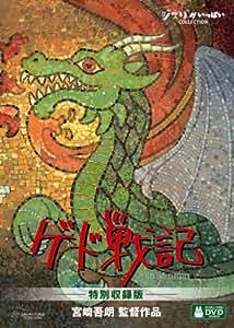 ゲド戦記 特別収録版 [DVD]