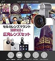 <国内正規品>各種スマートフォン対応【セルカレンズ】セルカレンズマウント SURPASS-i 広角レンズセット (SP6349(ピンク))