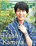 声優アニメディア 2015年 09 月号 [雑誌]