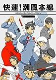 快速!潮風本線 (マンガハックPerry) / TAKUROW のシリーズ情報を見る