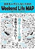 おでかけ道路地図 休日ドライブ地図 関東・首都圏発