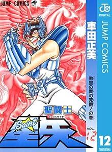 聖闘士星矢 12巻 表紙画像