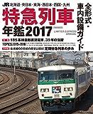 JR特急列車年鑑2017 (イカロス・ムック)