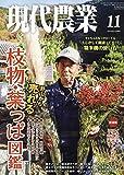 現代農業 2019年 11 月号 [雑誌] 画像