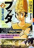 ブッダ 2 賢者への道 (希望コミックス カジュアルワイド)