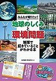 みんなが知りたい! 「地球のしくみ」と「環境問題」 地球で起きていることがわかる本 (まなぶっく)