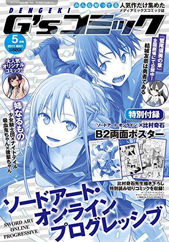 電撃G'sコミック 2017年5月号 発売日
