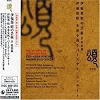 Art of Akira Ifukube 8-Birthday Concert Live by Honn (2004-11-03)