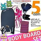 ∴ 【レディース ボディボード 5点 セット】【36インチ / 38インチ】 COSMIC SURF(コスミックサーフ) 【ボディーボード / ニットケース / リーシュコード / フィン / フィンソックス】 女性用 ネイビー SPLASH-WSET5-NVY-36