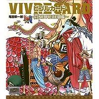 VIVRE CARD~ONE PIECE図鑑~: STARTER SET Vol.1 (コミックス)