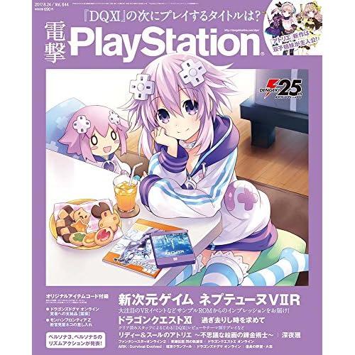 電撃PlayStation 2017年8/24号 Vol.644