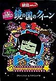 花子スペシャル・鏡の国のクイーン (妖怪コロキューブ)