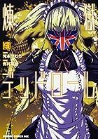 煉獄デッドロール 第05巻