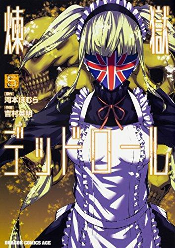 煉獄デッドロール 5 (ドラゴンコミックスエイジ よ 4-1-5)の詳細を見る