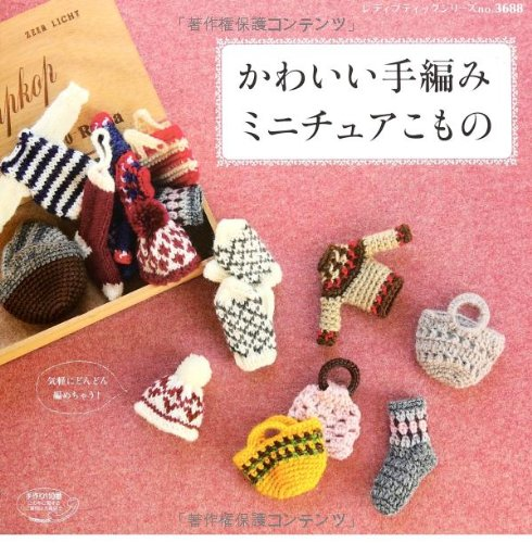 かわいい手編みミニチュアこもの (レディブティックシリーズno.3688)