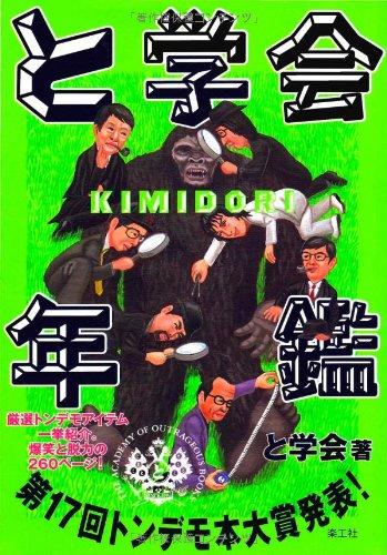と学会年鑑KIMIDORIの詳細を見る