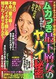 まんがグリム童話増刊 ムカつき最下層女のヤバイ秘密 2011年 07月号 [雑誌]