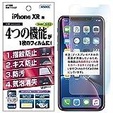 ASDEC アスデック iPhone XR フィルム AFP保護フィルム2 ・指紋防止 防指紋・キズ防止・気泡消失・防汚・光沢 グレア・日本製 AHG-IPN16 (iPhone XR/光沢フィルム)