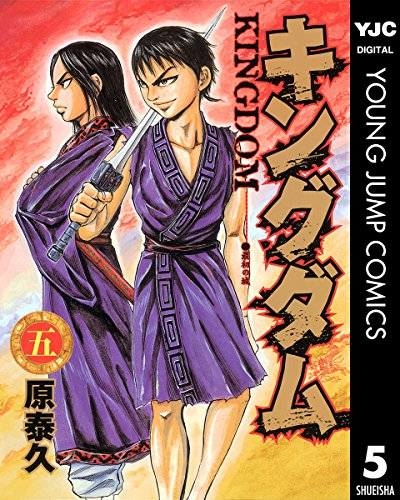 キングダム 5 (ヤングジャンプコミックスDIGITAL)