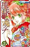 【プチララ】琉球のユウナ 第2話 (花とゆめコミックス)