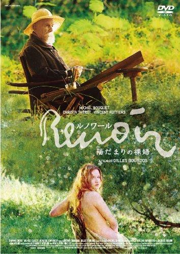 ルノワール 陽だまりの裸婦 [DVD]の詳細を見る