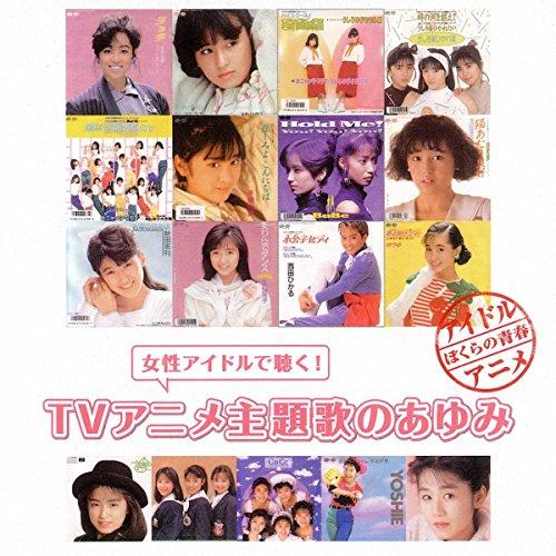 女性アイドルで聴く! TVアニメ主題歌のあゆみ