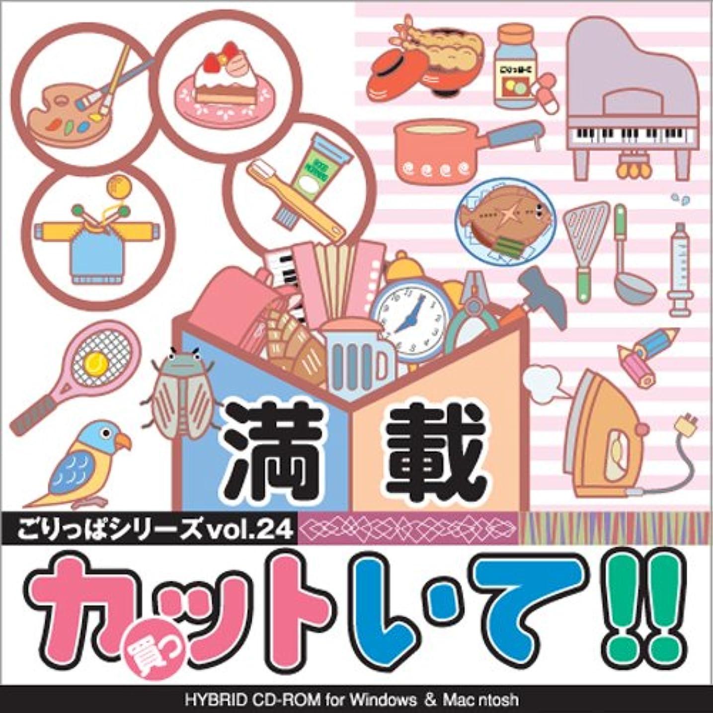 ごりっぱシリーズ Vol.24「カットいて!」