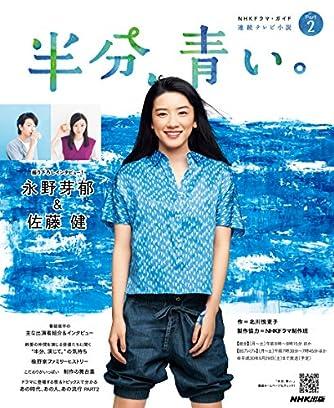 連続テレビ小説 半分、青い。 Part2 (NHKドラマ・ガイド)