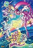 映画スター☆トゥインクルプリキュア 星のうたに想いをこめて【BD特装版】[PCXX-50157][Blu-ray/ブルーレイ]