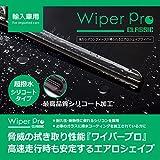 Wiper Pro(ワイパープロ)撥水シリコートワイパー 輸入車用 26inch+18inch 2本セット / ブレード交換タイプエアロワイパー 【Audi A3】 1.4 TFSI 13.01~ DBA-8VCPTL / 1.4 TFSI 13.02~ スポーツバック DBA-8VCPT / 1.4 TFSI 13.05~ DBA-8VCXSL / 1.8 FSI 12.08~ クワトロ ABA-8VCJSL / 【VW ゴルフ】 VII R (5G1) 13.11~ 2.0 4モーション ABA-AUCJXF / VII(5G1) 12.08~ 1.4 TSI ACT DBA-AUCPT / VII(5G1) 12.11~ 1.2 TSI DBA-AUCJZ / VII(5G1) 13.04~ 2.0 GTI ABA-AUCHH 【I26-18J】