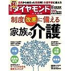 週刊ダイヤモンド 2017年8/12・8/19合併号 [雑誌]