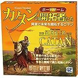 カタンの開拓者たち 都市と騎士版 (拡張版/Die Siedler von Catan: Städte und Ritter. Erweiterung) ボードゲーム