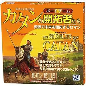 カタンの開拓者たち 都市と騎士版