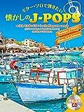 CDで覚える ギター・ソロで弾きたい懐かしのJ-POPS