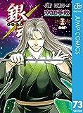 銀魂 モノクロ版 73 (ジャンプコミックスDIGITAL)