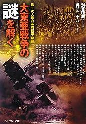 大東亜戦争の謎を解く―第二次大戦の基礎知識・常識 (光人社NF文庫)