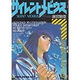 サイレントメビウス 4 (コンプコミックス DX)