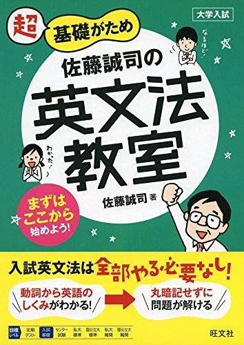 佐藤誠司の英文法教室 (教室シリーズ)