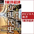 近現代史 (週刊東洋経済eビジネス新書No.211)