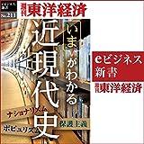近現代史(週刊東洋経済eビジネス新書No.211)