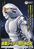 仮面ライダーBLACK 暗黒結社ゴルゴム (SPコミックス SPポケットワイド)